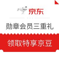 移动专享、羊毛党 : 京东 通讯勋章节 会员三重礼