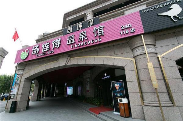 上海3店通用!汤连得温泉门票单人票&3人套票(赠3份70元抵用券+可拆分)