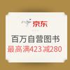 京东 世界读书日 百万自营图书 每满100减50,叠券最高满423减280,限时4小时