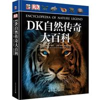 《DK自然传奇大百科》(精装版)