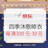 京东 家装节 四季沐歌晾衣架 促销