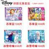 冰雪奇缘公主拼图女孩5-6-7-8-9岁儿童益智力玩具100/200片4件套 79元包邮(需用券)