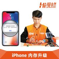 Hi维修 iPhone苹果6/6SP/7/7plus升级内存扩容64G