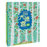 《英国幼儿经典情景大迷宫 第1辑》(套装共3册)