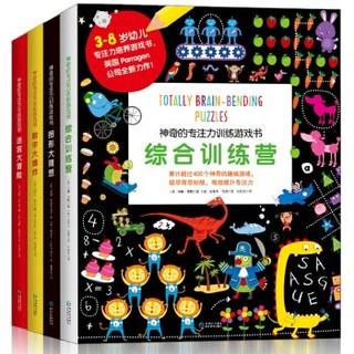 《神奇的专注力训练游戏书》(套装 全4册)