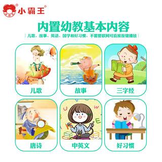 subor 小霸王 SB690早教故事机宝宝婴儿幼儿0-3-6岁儿童音乐玩具儿歌益智