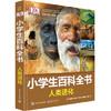 《DK小学生百科全书:人类进化》 113.8元,可423-280