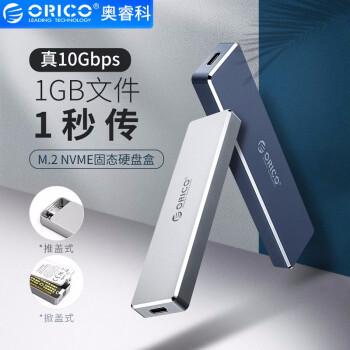 奥睿科(ORICO)M.2 NVME/NGFF移动硬盘盒Type-c3.1固态SSD外置盒壳子电脑 NVMe-10Gbps推盖式银色 M.2