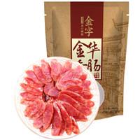 金字 香肠 (袋装、原味、650g)