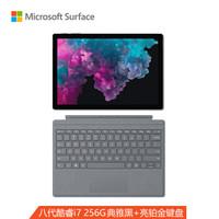 Microsoft 微软 Surface Pro 6 12.3英寸  二合一平板电脑 (典雅黑、i7-8650U、8GB,256GB)