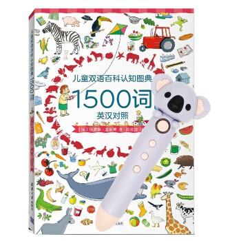《儿童双语百科认知图典1500词》内含小考拉点读笔