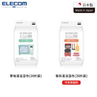 ELECOM 宜丽客 日本进口厨房家电清洁用品去污清洁油垢消毒湿纸巾20片