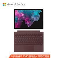 Microsoft 微软 Surface Pro 6 12.3 英寸二合一平板电脑 (8GB、i7-8650U、256GB SSD)