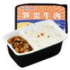 莫小仙 笋尖牛肉自热米饭 240g 14.8元包邮(需用券)