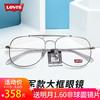 李维斯大框眼镜框 + 明月1.60非球面镜片 328元包邮(需用券)