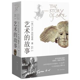 《艺术的故事》THE STORY OF ART