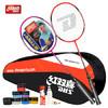 红双喜 DHS 羽毛球拍对拍全能型碳素复合2支装套装训练E-ES420 送拍包3球 109元