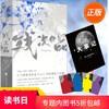 残次品完结篇全2册 priest DFH P大继大哥有匪镇魂默读六爻新作人气畅销书作家Priest 42.5元
