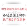 cdf中免集团 杭州萧山机场免税品线上预购  无门槛9折