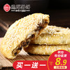 德辉 116g梅干菜扣肉酥饼 小吃黄山风味烧饼 *2件 17.8元(合8.9元/件)