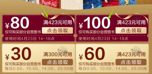 京东 世界读书日 百万自营图书