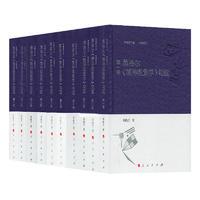 《精神现象学》黑格尔句读 全十卷
