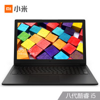 MI 小米 Ruby 15英寸笔记本电脑 (灰色、i5-8250U、256GB、8GB、UHD Graphics 620)