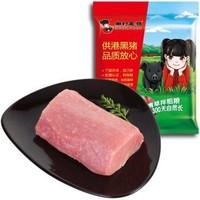 限地区 : 湘村黑猪 里脊肉  400g