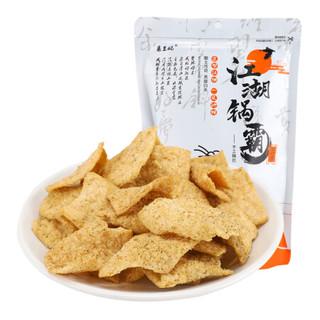 襄王妃 手工锅巴襄阳特产休闲零食薯片膨化五香味218g/袋 *12件