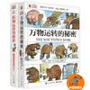 《DK机械运转的秘密》+《DK万物运转的秘密》(套装共2册) 191.5元,可423-280