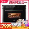 Midea/美的 TR934FMJ-SS嵌入式蒸箱烤箱家用微蒸烤箱一体机三合一 6599元
