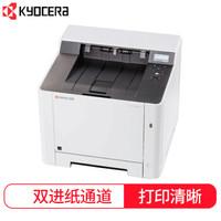KYOCERA 京瓷 P5021cdw 彩色激光打印机 (灰色)