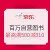 京东 世界读书日 百万自营图书 每满100减50,叠券最高满500减310