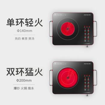 Joyoung 九阳 家用电陶炉  H22-X2