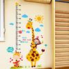 儿童可移除身高贴墙贴纸 4.99元(需用券)