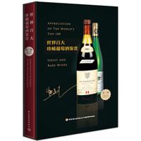 《世界百大珍稀葡萄酒鉴赏》(第二版)
