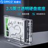 奥睿科(ORICO)2.5英寸移动硬盘盒子底座笔记本外置壳SATA串口固态机械ssd 全透明 USB3.0接口 49元