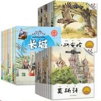 《跟着课本游世界》+《跟着课本游中国》(共30册)