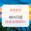 闪促再来!航线增多!北京/上海/广州/厦门-菲律宾马尼拉/宿务 往返含税400+