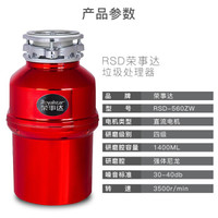 Royalstar 荣事达 RSD-560ZW 食物垃圾处理器 (四级、红色)