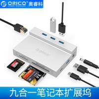 ORICO 奥睿科 HPAC USB分线器