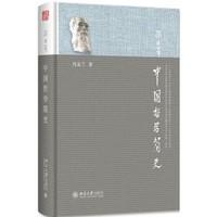 《中国哲学简史》