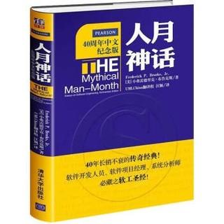 《人月神话》(40周年中文纪念版)