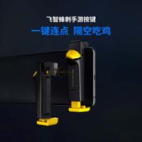 FlyDiGi 飞智 蜂刺游戏手柄 左手版 (黑黄色、无线)