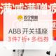 苏宁易购 ABB开关插座专场