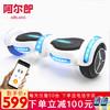 阿尔郎(AERLANG)平衡车儿童两轮成人体感车智能双轮电动代步车扭扭车N5尊贵白 579元