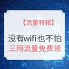 【流量特辑】可以没有WiFi,但一定不能没有流量! 三网流量免费领
