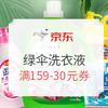 京东  绿伞旗舰店大促 满159-30元优惠券