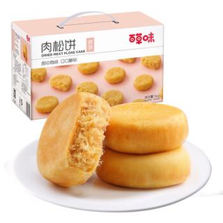 Be&Cheery 百草味 肉松饼 1kg *2件