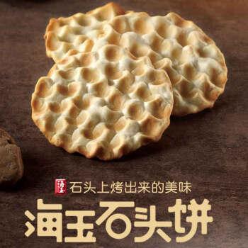 海玉 石头饼干 办公室零食糕点山西特产无糖精陕西小吃孕妇粗粮早餐小包装手工咸味石子馍800g整箱